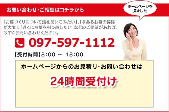お問い合わせはTEL:097-597-1112